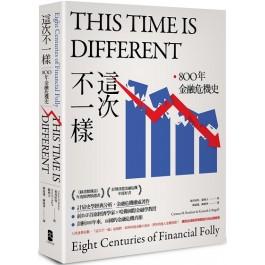 這次不一樣:800年金融危機史【諾貝爾經濟學獎得主、美國前總統推薦】(暢銷改版)