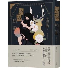 小說燈籠:黑暗中的澄瑩之光,太宰治最雋永的溫柔小說集【典藏紀念版】