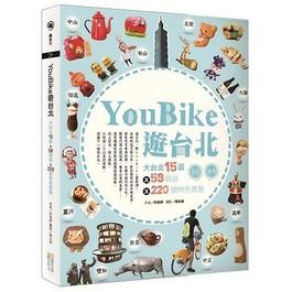 YouBike遊台北