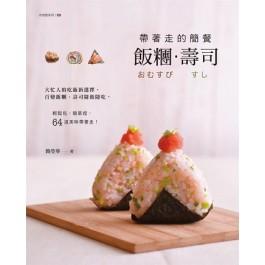 帶著走的簡餐-飯糰·壽司