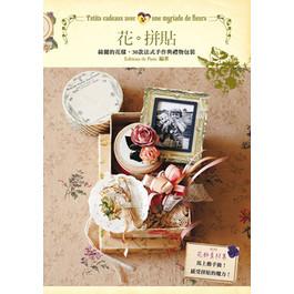 花。拼貼 :綺麗的花樣,30款法式手作與禮物包裝