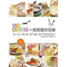 6種常備食材 ╳ 媽媽愛的佳餚:蛋˙土司˙豆腐˙麵˙米飯˙麵粉=變化72道省錢大美味!