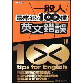 一般人最常犯的100種英文錯誤