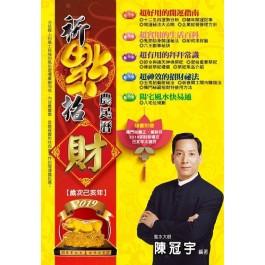 2019祈福招財農民曆