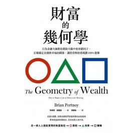 財富的幾何學:行為金融大師教你排除大腦中的貧窮因子,正確錨定金錢與幸福的關係,讓投資與財務規劃100%發揮