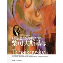 旖旎·悲愴的華麗樂章:柴可夫斯基傳