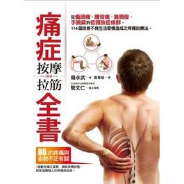 痛症按摩拉筋全書:從偏頭痛、腰背痛、肩頸痠、手腕麻到低頭族症候群,114個改善不良生活習慣造成之疼痛自療法