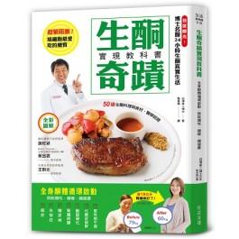 生酮奇蹟實現教科書:全身酮體循環啟動,就能越吃、越瘦、越健康