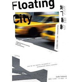 地下紐約:一個社會學家的性、毒品、底層生活觀察記(新版)