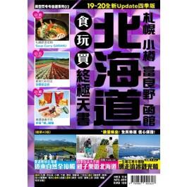 北海道食玩買終極天書(2019-20年版)