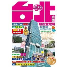 台北宜蘭旅遊全攻略(第42刷)