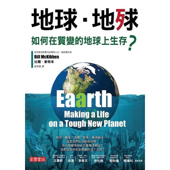 the issues of global warming in eaarth making a life on a tough new planet a book by bill mckibben Eaarth making a life on a tough new planet by bill mckibben available in hardcover on powellscom, also read synopsis and reviews twenty years ago, with the end of nature, mckibben offered one of the earliest warnings about global.