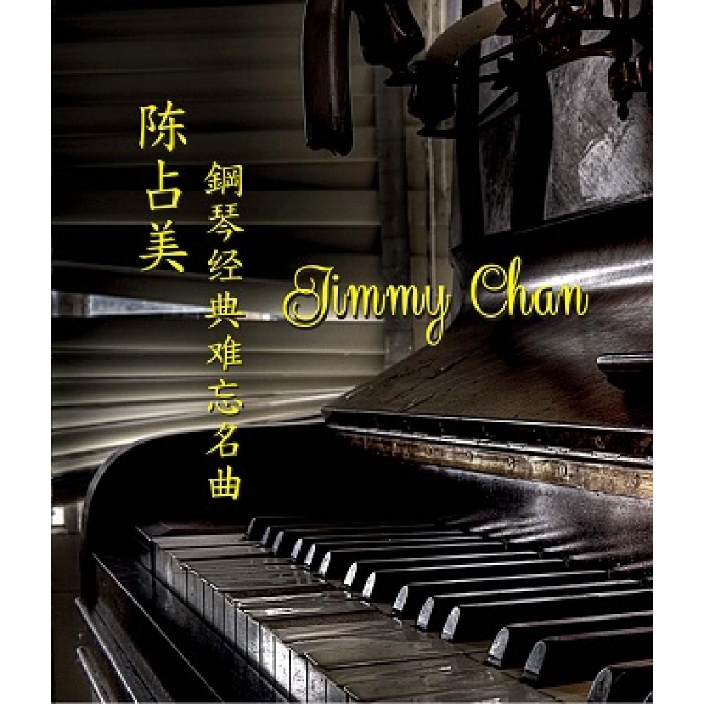钢琴难忘经典名曲-Jimmy Chan [2CD][24 BIT]