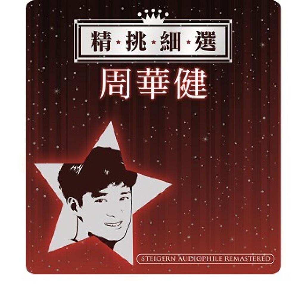 精挑细选 -周华健 (2CD)