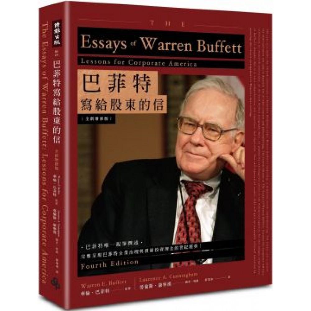 巴菲特寫給股東的信〔全新增修版〕