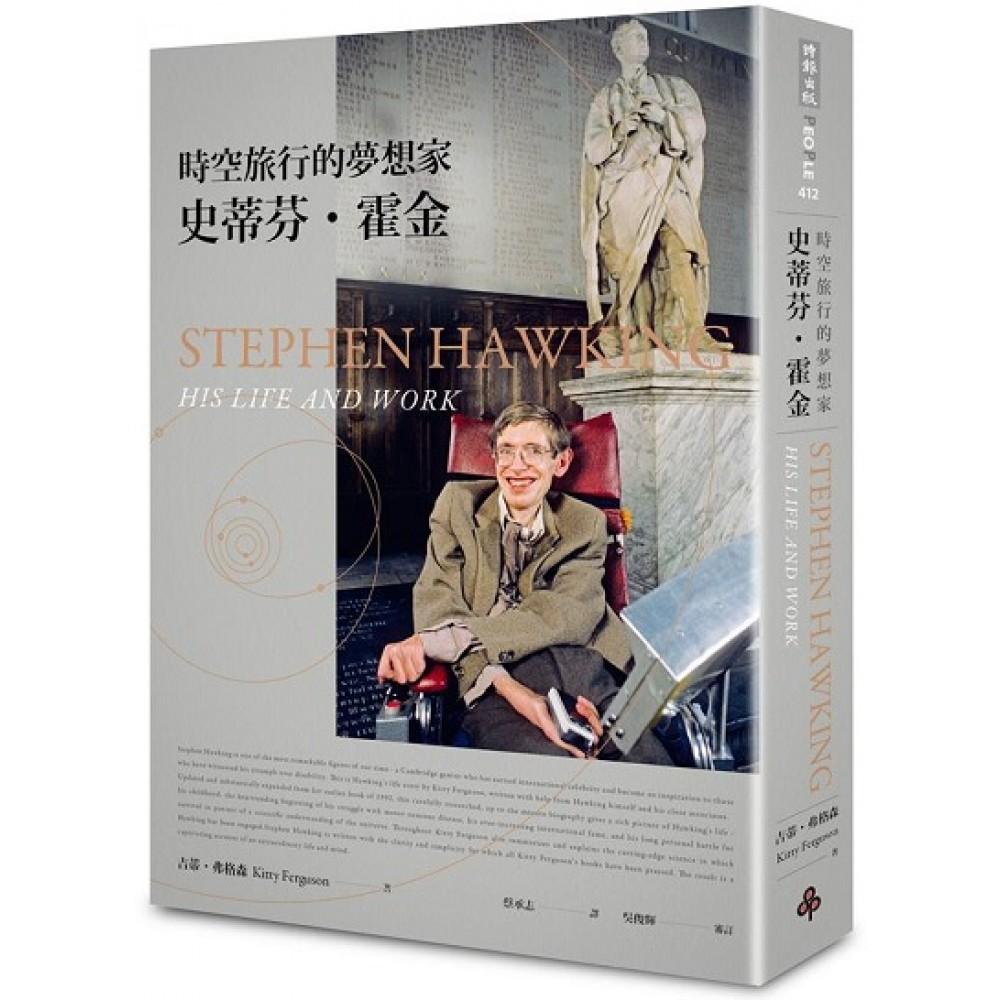 時空旅行的夢想家:史蒂芬·霍金【2017年全新增訂版】