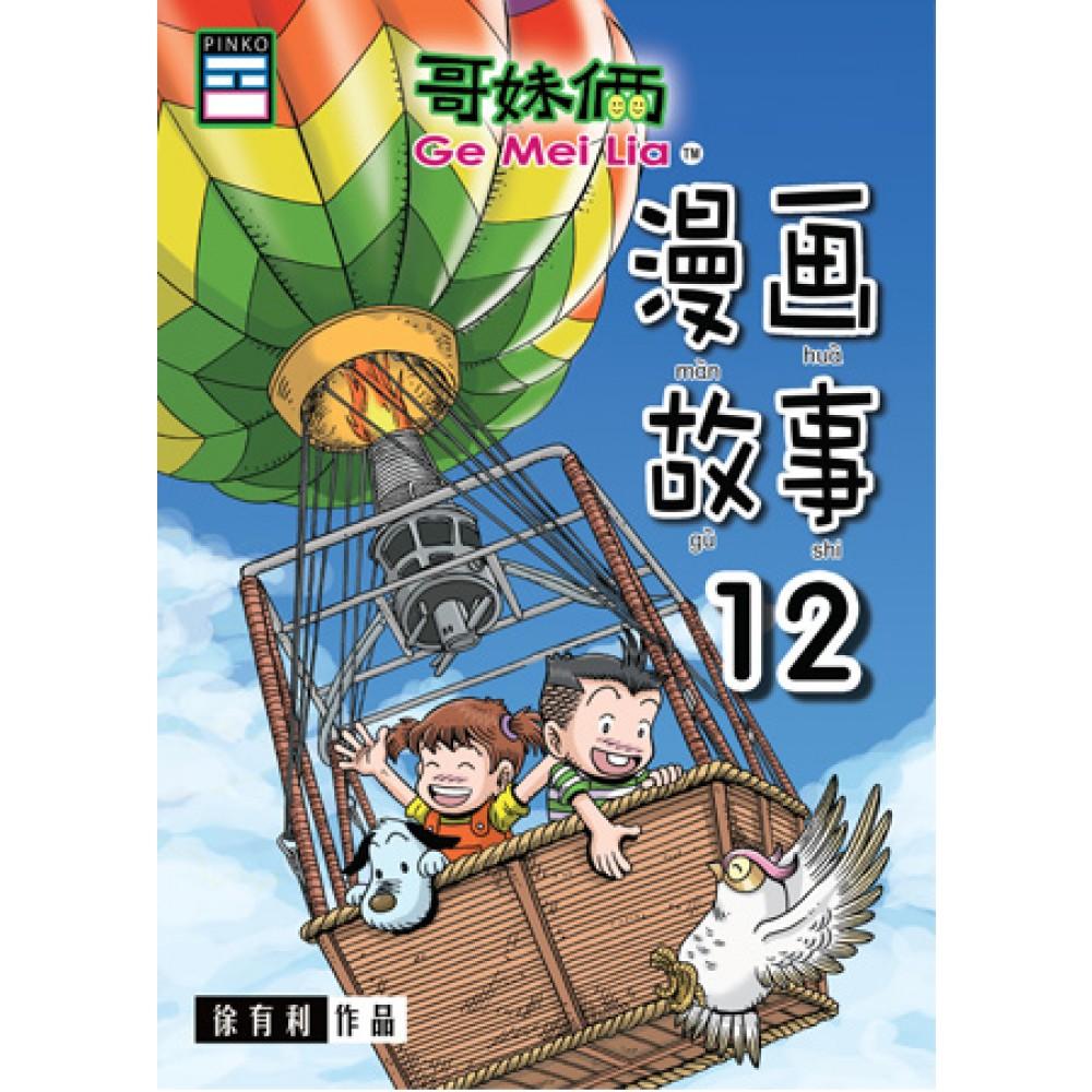 哥妹俩:漫画故事(12)