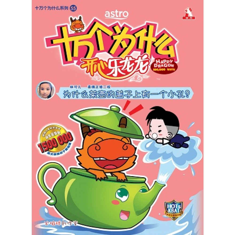十万个为什么 开心乐龙龙-为什么茶壶的盖子上有一个小孔?