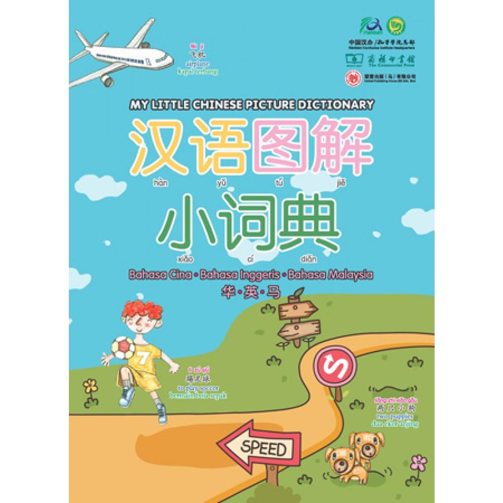 汉语图解小词典