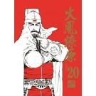 火鳳燎原 珍藏版 20(首刷附錄版)