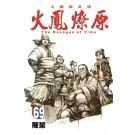 火鳳燎原 (69) 首刷附錄版
