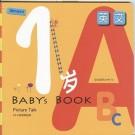 1岁潜能发展系列2-ABC