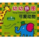 幼幼拼图-可爱动物
