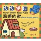 幼幼拼图-温暖的家