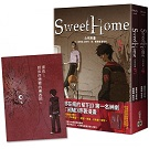 Sweet Home【3+4套書】