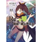 Re:從零開始的異世界生活(22)限定版
