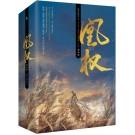 凰权·第二卷(全三册)