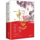 东宫(全二册)(典藏纪念版)