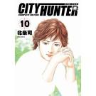 城市獵人 完全版(10)