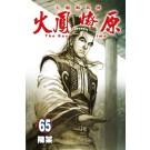 火鳳燎原 (65)