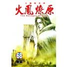火鳳燎原 68