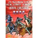 冰與火之歌首部曲卷二 - 魔宮驚夢