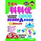 一年级 小状元科科优单元练习 华文 < Primary 1 Latihan Topikal Score A Gemilang Bahasa Cina SJK  >
