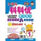 一年级 小状元科科优单元练习 英文 < Primary 1 Latihan Topikal Score A Gemilang English SJK  >