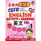 一年级 亲子学习宝 英文  < Primary 1 Qin Zi Xue Xi Bao SJK English  >