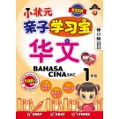 一年级 亲子学习宝 华文 < Primary 1 Qin Zi Xue Xi Bao SJK Bahasa Cina  >