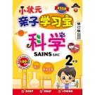 二年级 亲子学习宝 科学 < Primary 2 Qin Zi Xue Xi Bao SJK Sains  >