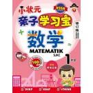 一年级 亲子学习宝 数学 < Primary 1 Qin Zi Xue Xi Bao SJK Matematik  >