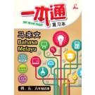 四,五,六年级一本通复习本马来文