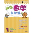 一年级精选数学应用题 < Primary 1 Praktis Sari Penyelesaian Masalah Matematik >