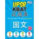 UPSR KBAT 试题库国文