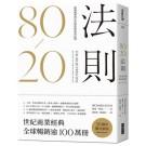 80/20法則:商場獲利與生活如意的成功法則(20週年擴充新版)