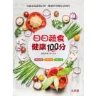 日日蔬食 健康100分