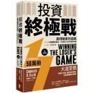 投資終極戰:贏得輸家的遊戲──用指數型基金,打敗85%的市場參與者【二十周年全新增訂版】