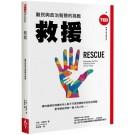 救援:難民與政治智慧的挑戰(TED Books系列)