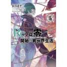 Re:從零開始的異世界生活(16)